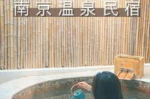 南京周边游好去处~泡日式私汤温泉