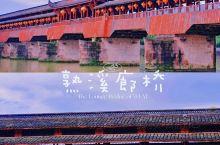 武义熟溪廊桥 百尺长虹锁碧流