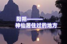桂林阳朔——神仙居住过的地方