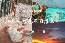 巴厘岛 拥有完美日落的秘密海滩Sulub