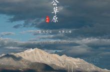 塔公草原观雅拉雪山·三界合一的殊胜秘境