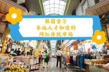 韩国首尔|人气韩综也频频打卡的传统市场