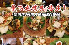 西双版纳   曼飞龙烤鸡