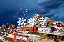 风景永远在路上:孜珠寺