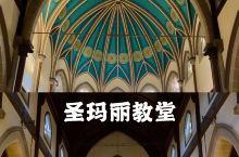 古老宏伟又华丽的圣玛丽天主教堂
