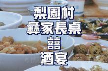 云南安宁县街梨园村彝家长桌囍酒宴正式开动
