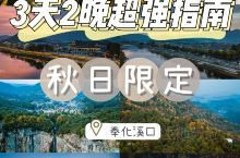 宁波溪口|3天2夜超强指南|秋日限定