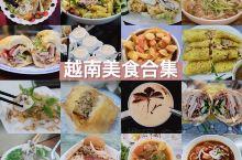 越南|必打卡美食店合集