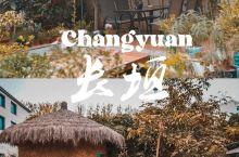 【长垣】网红村里有个漂亮的民宿