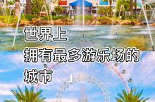 一起去看看这座拥有世界上最多游乐场的城市