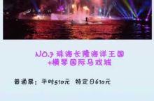 %旅游向导%中国最贵景区门票TOP榜!