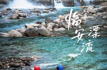 杭州周边游,临安夏日避暑漂流攻略,收藏!