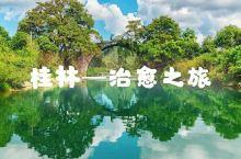 桂林这些最治愈美景