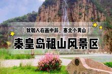 河北秦皇岛丨塞北小黄山,打卡祖山风景区。