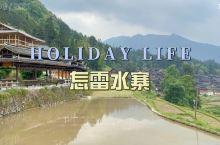 怎雷水寨|贵州·三都·水族原始村落