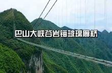 巴山大峡谷岩锚玻璃廊桥即将开放!!!  玻璃廊桥悬于望君台旁,直通对面山峰 两峰地势险峻,中间峡谷横