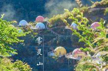 北京团建|网红泡泡屋+高山漂流全体验