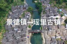 国内旅游 景德镇-瑶里古镇