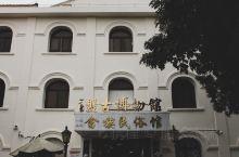 厦门·鼓浪屿 | 小众景点畲族民俗馆