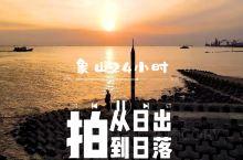 二十四小时穿越之旅 象山·浙江