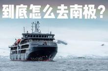 到底怎么去南极