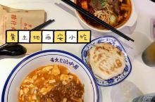 新加坡探店  金文泰美食 西安小吃