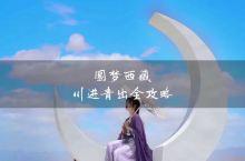 参加我的旅游攻略西藏·中国