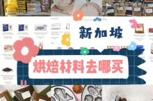 新加坡去哪买 全岛8家烘焙工具原材料店