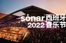2022Sónar 音乐节开票