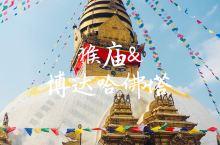 【尼泊尔•印象】猴庙+博达哈佛塔  猴庙又名斯瓦扬布寺,寺庙里因猴子众多,又被别称为
