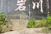 川岩历史悠久,炎炎夏日,纳凉避暑,傍晚看燕子归巢