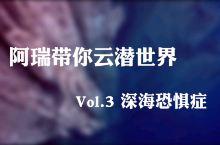 阿瑞云潜世界Vol.3来聊聊关于深海恐惧