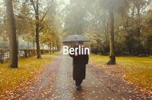 小雨、秋风卷落叶,秋意正浓 德国 柏林