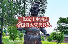 世界遗产中岳庙,全国最大宋代铁人千年不锈