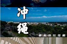 四天三夜恋恋冲绳海与鱼的传说之旅