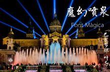 巴塞罗那欧洲第一魔幻喷泉
