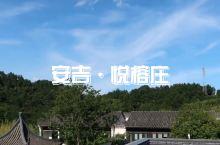 酒店实拍‖ 房间内部 | 阳台景观 安吉悦榕庄  出不了远门,打卡这家隐在山间的酒店 设施齐全,房间