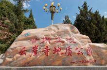 云崖寺国家森林公园游玩