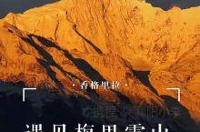 梅里雪山位于云南迪庆藏族自治州-德钦