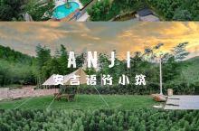 周末避暑好去处被竹林环绕的网红民宿