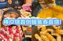 广州首创的鳗鱼寿喜烧!一吃直接封神!