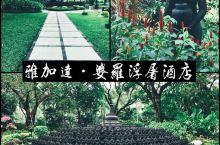 【雅加达酒店推荐】婆罗浮屠酒店  如果你去雅加达,无论公务还是休假,这个五星级酒店推荐给大家。 中文