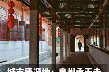 在市区清净地寻找弘一法师|泉州承天寺