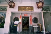 新加坡|新加坡Local喜爱的港式甜品店
