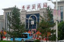 志丹客运站