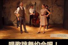 周末了就该唱歌跳舞约会