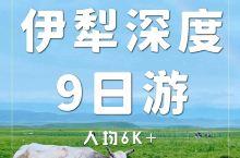 新疆伊犁深度9日人均6K+挖掘三大小众秘境  去过了新疆伊犁就知道了仙境为何许 可是你真的有过深度探