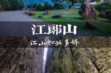 衢州江郎山周末游:不可错过的观景登山指南