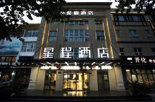 星程杭州三墩龙湖天街酒店