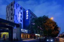 桔子北京奥体中心鸟巢酒店